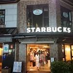 スターバックス・コーヒー - 店舗外観