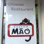 中国家庭料理 MAO - 新しく大きくなった看板