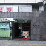 御酒印船 - 仙台駅前青葉通り!
