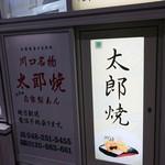 太郎焼本舗 - 昭和二十八年創業