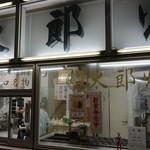 太郎焼本舗 - お店
