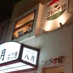 コジーナ邸 - わかりにくい2階の店舗