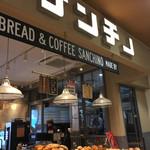 パン&コーヒー サンチノ -