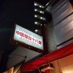 Chuugokuyataijuuhachiban -