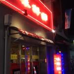 台湾料理 味鮮館 - 外観写真: