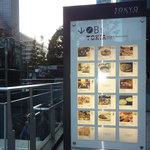 人人人 - TOKIAのご案内