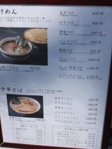 大勝軒 みしま name=