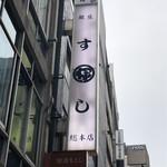 銀座寿司処 まる伊 - 看板