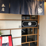 銀座寿司処 まる伊 - 入口