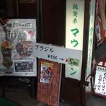 純喫茶マウンテン - (2018年11月)外観