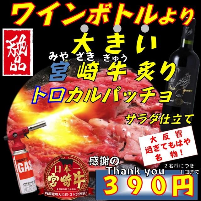【公式】宮崎料理万作渋谷ヒカリエ 渋谷に誕生し …
