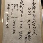 浜町 ふじ田 - お任せコース