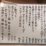 浜町 ふじ田 - 夜メニュー