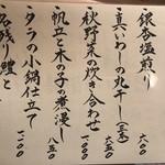 浜町 ふじ田 - 今月のおすすめ