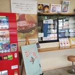 道の駅 岩城 総合交流ターミナル ケベック 売店 - 『道の駅 岩城』