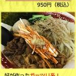 旭川ラーメン好 - 肉味噌ラーメン 950円