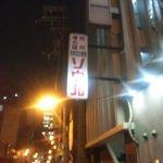 ソウル - こんな看板もありますが、この下はスナックです。