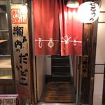 岡山料理 神田せとうち -