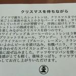 カワイイ ブレッド&コーヒー - 説明書き