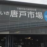 唐戸市場タケショー -