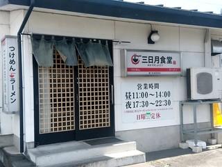 麺屋しのはら 三日月食堂 - 【2018.11.23(金)】店舗の外観