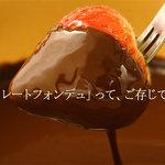 フルーツカフェ TOO BOO - チョコレートフォンデュ