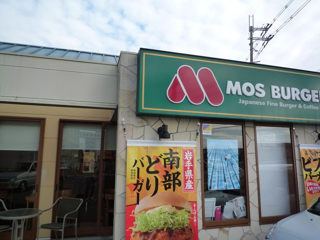 モスバーガー 奈良新庄店