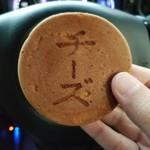 高橋まんじゅう屋 - 大判焼チーズ(120円)