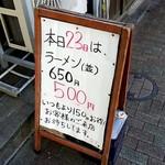97113153 - 毎月23日はらーめん500円!