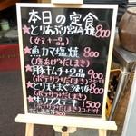 97114639 - 定食メニュー
