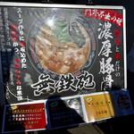 中華蕎麦 とみ田 - (松戸モリヒロフェスタ)