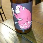 猿座カフェ -