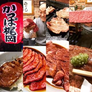 焼肉 かっぱ梶岡 - 料理写真:
