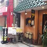 洋食屋 双平 - お店の外観