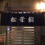 松榮鮨 -