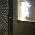 焼鳥 大自然 - お店入口