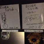 炭火焼肉 たむら - あべちゃん先生。