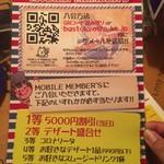 ババ・ガンプ・シュリンプ 東京 - モバイル会員の案内