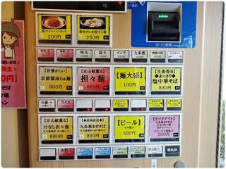 京紫灯花繚乱 - 券売機。色々ありますがとりあえず担々麺オススメ!