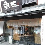 魚三北国街道本店 - 外観 2018.11.23