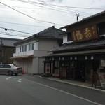 97138566 - 右端が赤福仁多見支店で左端が御福餅本店です