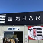 麺処 晴 - 外観