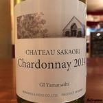エヴィエ - CHATEAU SAKAORI Chardonnay