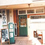 MaruKama - 外観