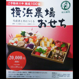 生産者と共につくる『横浜農場おせち』限定100個!!