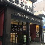 三井寺力餅本家 -
