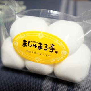 洋菓子処 ましゅまろ亭 - 料理写真: