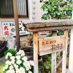 松村 - 外観