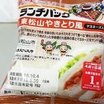 ランチパックSHOP - 東松山やきとり風:151円
