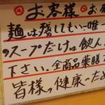 麺覇王 - 薬膳ラーメンについて